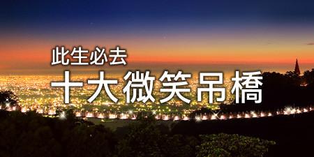 天空上的一抹微笑!此生必去「十大微笑吊橋」,琉璃吊橋、天空之橋大比拚!