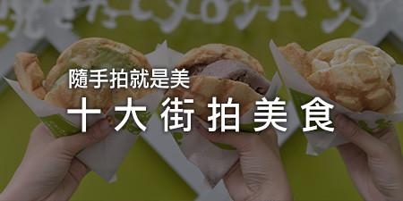 「十大街拍美食」隨手拍就是美!特搜十間超夯Instagram手拍美食,比比看是手美還是食物美!