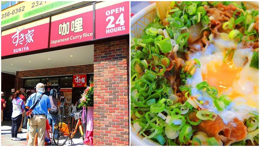 台北市中正區 すき家 Sukiya (古亭店)