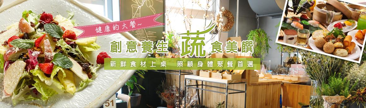 蔬食餐廳特搜 吃菜吃出好氣色!為照顧身體的你們 貼心設計的天然蔬食餐廳!