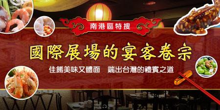 《南港區特搜》捷運南港展覽館 中研院 南港軟體園區 請客餐廳推薦!