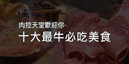 肉控天堂歡迎你!十大最「牛」必吃美食一個也不能放過,讓你從頭哞到尾!