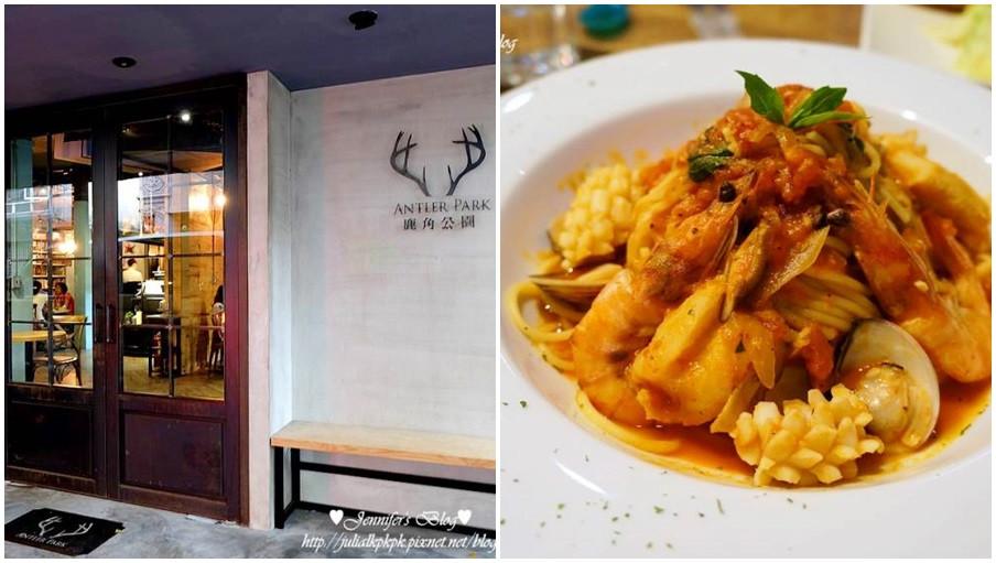 新北市土城區 ANTLER PARK 鹿角公園 Cofe & Food