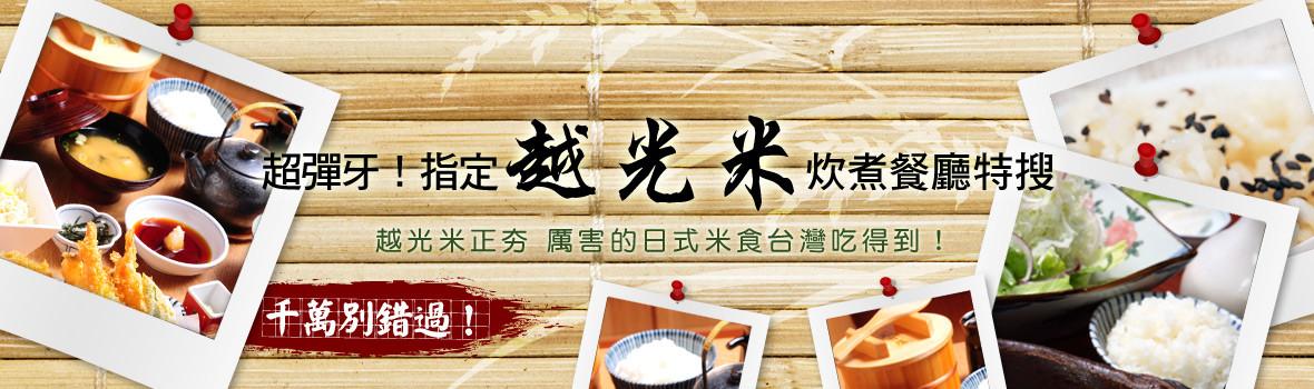 日本越光米餐廳特搜 日式定食、天丼飯、咖哩飯來囉!
