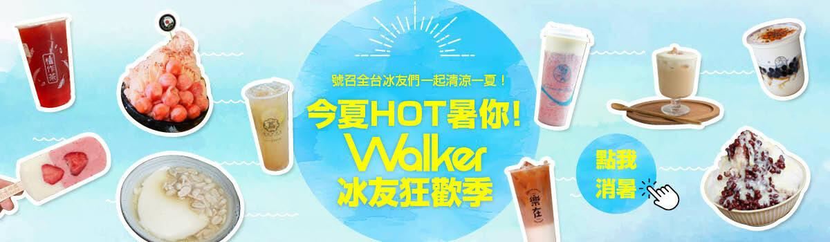 今夏HOT暑你!Walker冰友狂歡季,號召全台冰友們一起清涼一夏!