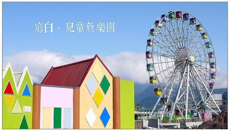 台北市士林區 台北市立兒童新樂園 Taipei Children's Amusement Park