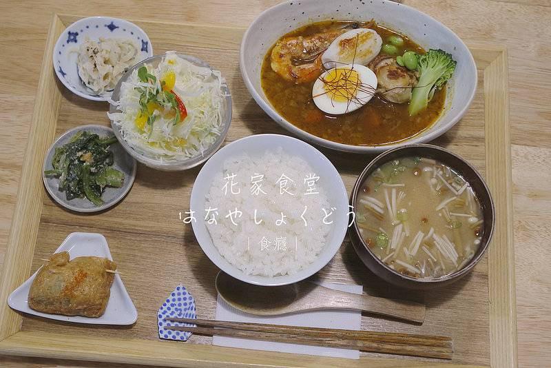 台北市松山區 花家食堂
