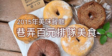 生活裡的百元小確幸!甜甜圈、碳烤土司、鐵鍋蛋餅,排隊美食買到快打卡分享!