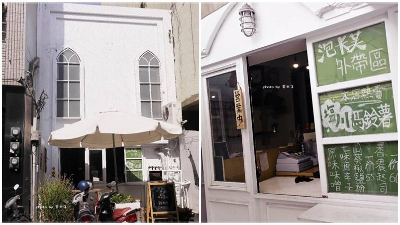 台南市中西區 泡卡芙 Puff Cafe'