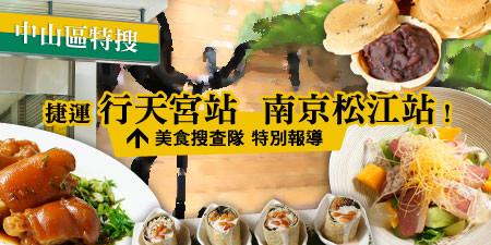 【中山區特搜】捷運行天宮站  南京松江站 ! 美食搜查隊 特別報導