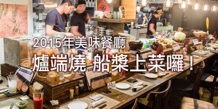 推開門享受日式爐端燒居酒屋料理 型男師傅船槳上菜囉!