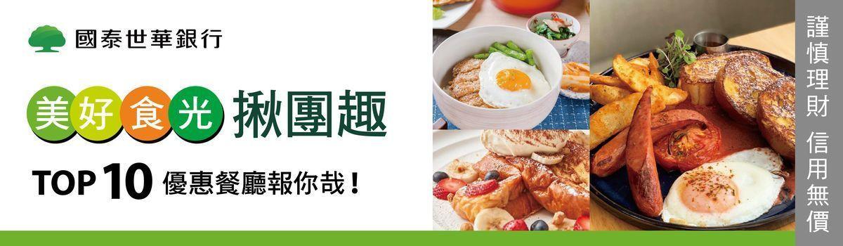 國泰世華 食分幸福 推薦TOP10優惠餐廳報你知