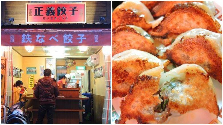 台南市中西區 正義餃子