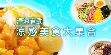 消暑大作戰!台式涼麵走韓風 涼感美食大集合