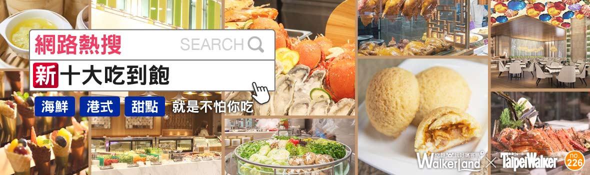 2016聚餐熱店!網路熱搜「新十大吃到飽」,海鮮、港式、甜點就是不怕你吃!