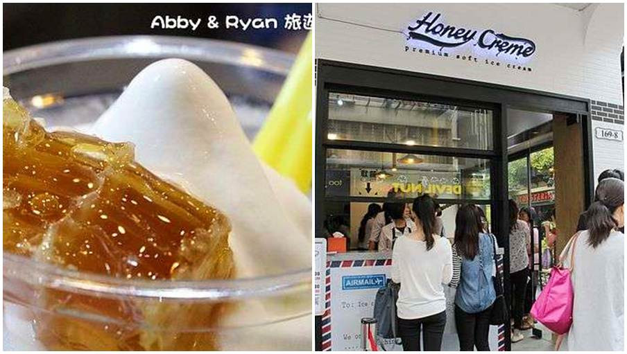 台北市大安區 Honey Creme (台北店)