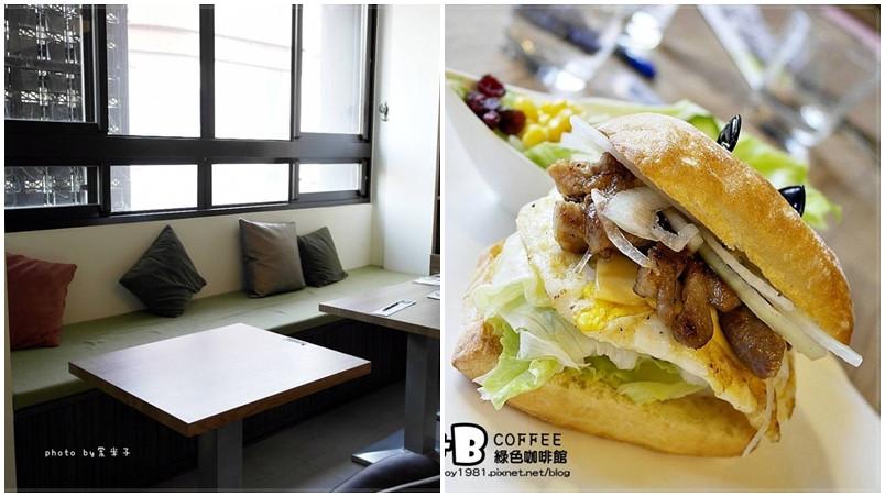 台南市東區 L+B coffee 綠色咖啡館
