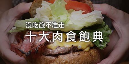沒吃飽不准走!「十大肉食飽典」大份量牛排、巨無霸的漢堡、比臉大火鍋肉攏底家啦!