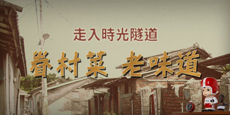 【老鄉大陸味兒】走入時光隧道 眷村菜 老味道