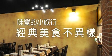 異國料理推薦!美式、泰式還是韓式 經典美食任你挑!
