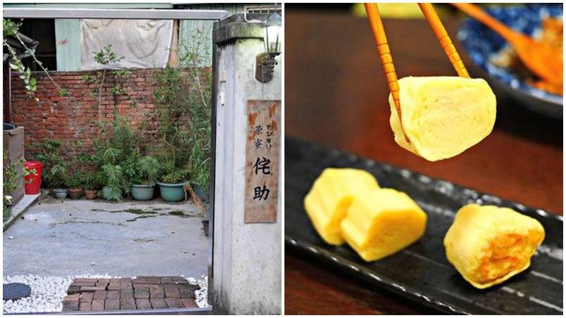 台中市北區 茶寮侘助