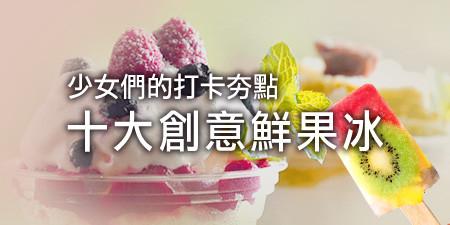 少女們的打卡夯點!「十大創意冰品」瓜瓜冰、雞蛋仔冰你嘗鮮了嗎?