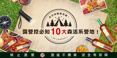 秋涼微醺露營趣!露營控必知10大森活系營地!