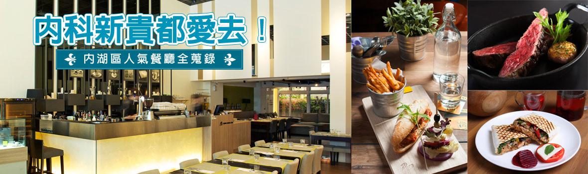 《內湖區直擊》內湖人氣餐廳全蒐錄  內科新貴都愛去的好店!