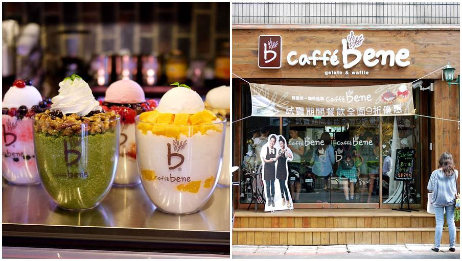 台北市大安區 Caffe' bene (台北1號店)