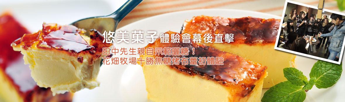 《活動花絮》悠美菓子體驗會幕後直擊
