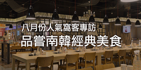 WalkerLand窩客島 八月份人氣窩客專訪PART1!琳瑯滿目的韓式料理店,最道地的是哪一家...