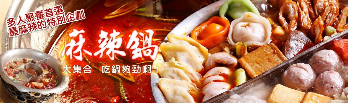 【暖呼呼名單】麻辣鍋大集合 今年冬天不畏寒!