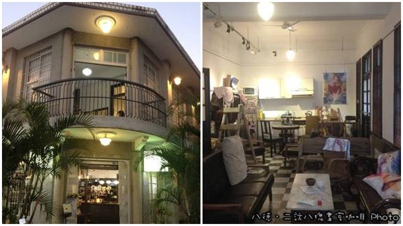 桃園市八德區 八塊畫室咖啡