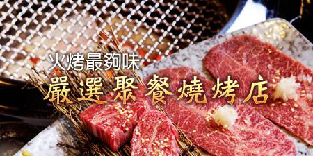 火烤最對味!海鮮、肉品、青蔬上架囉!超高CP值聚餐燒烤店推薦!