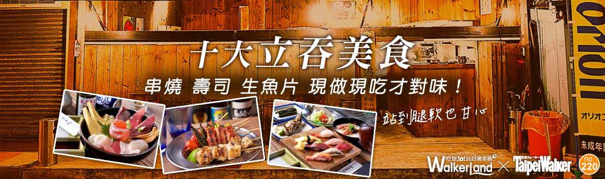 站到腿軟也甘心!想吃串燒、握壽司、海鮮料理照過來!「十大立吞美食」現做現吃才對味!
