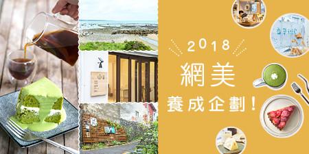 2018網美養成企劃!一定要收藏的淡水熱門打卡路線!