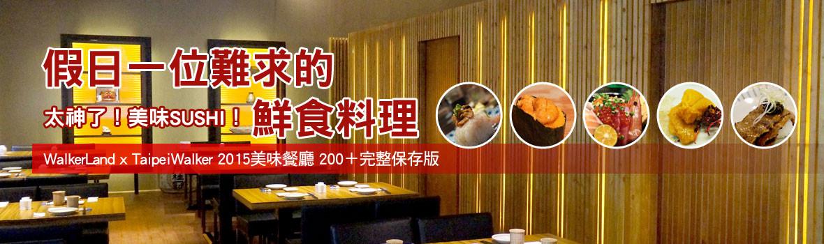 太神了,美味SUSHI!日式丼飯、生魚片、握壽司,假日一位難求的鮮食料理!