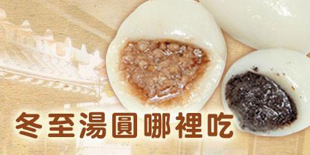 【冬至湯圓哪裡吃】冬至吃湯圓 暖你心甜你胃