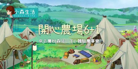 來去農村森活一下!「開心農場6+1」跟著小森一起遠離塵囂,體驗農村時光!