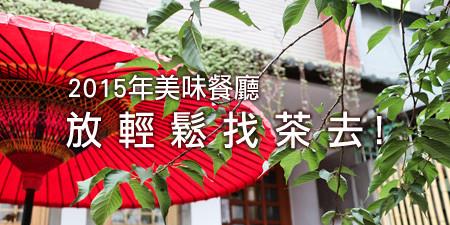 放輕鬆,流行找茶!日式抹茶、英式花茶、台灣好茶,東西方茶館文化的無限可能!