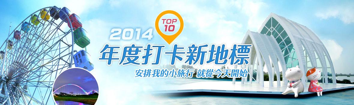 2015安排行程了嗎?網路人氣打卡新地標 TOP 10!跟著達人全台旅遊景點插旗去!