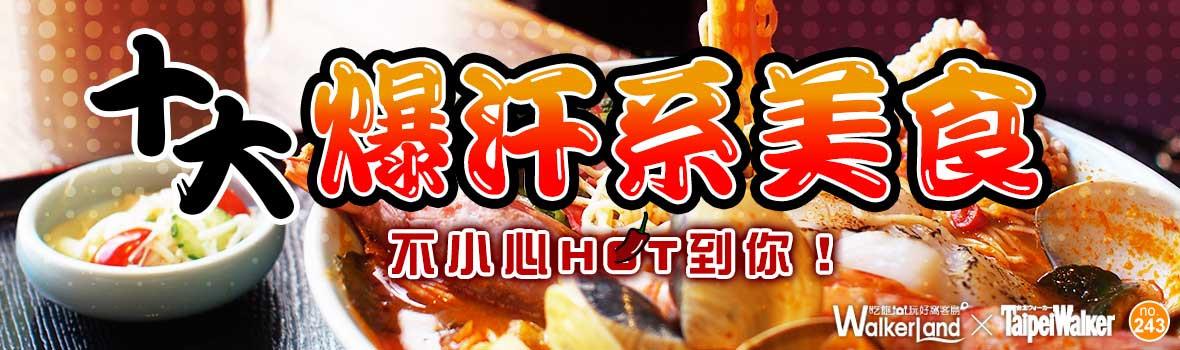不小心HOT到你!「十大爆汗系美食」挑戰辣的極限,讓你辣到哭也要吃!