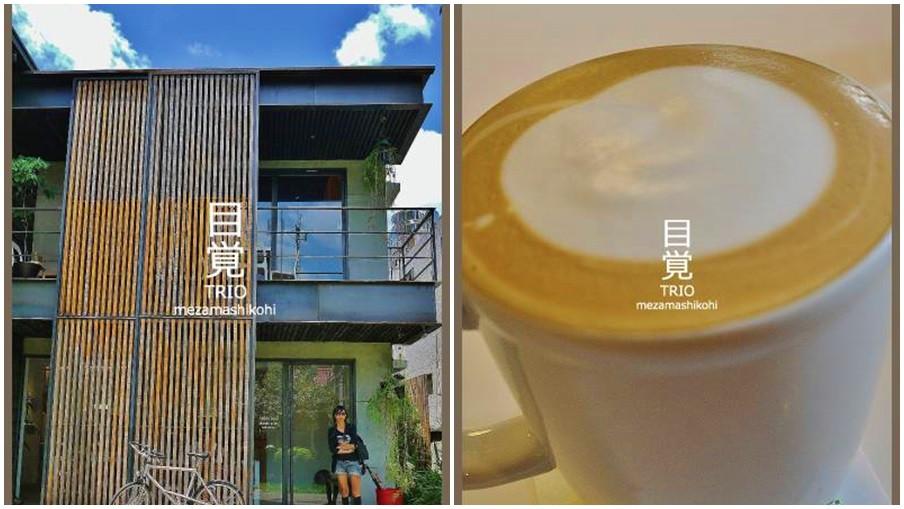 台中市西區 目覺咖啡三店--trio