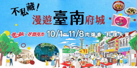 不私藏!漫遊臺南府城,各種懷舊、文青風格打卡點全收錄