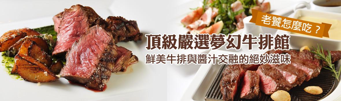 牛排館餐廳最佳指南 老饕推薦2014頂級夢幻牛排館