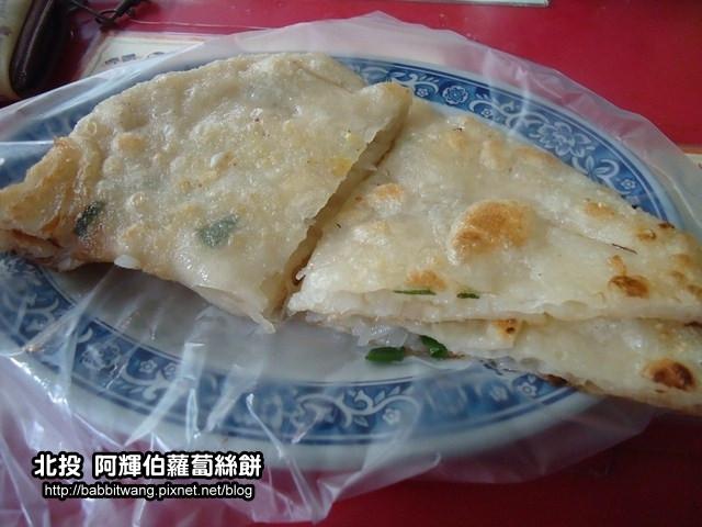 台北市北投區 阿輝伯蘿蔔絲餅40