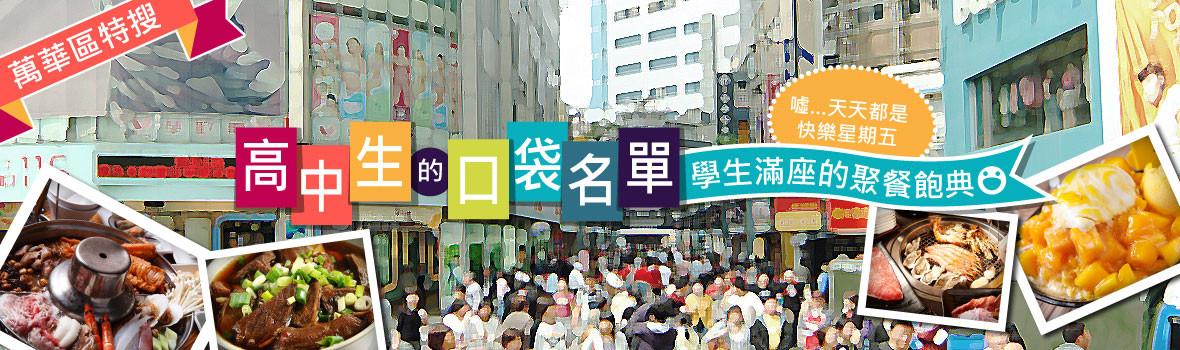 《萬華區特搜》西門町餐廳 超平價推薦 學生聚餐首選!