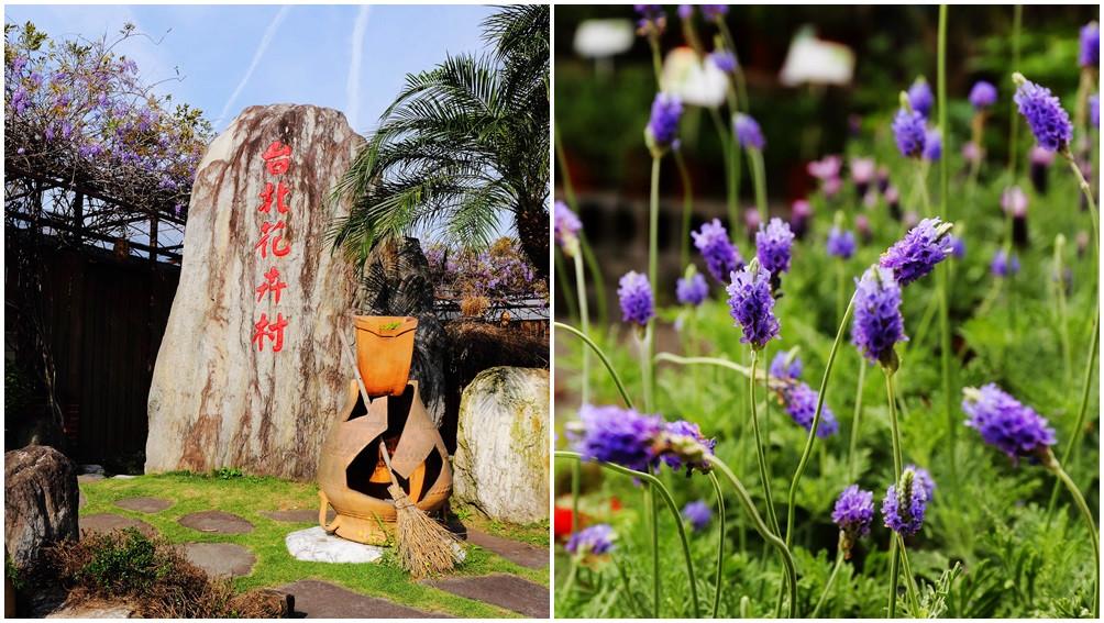 台北市士林區 台北花卉村