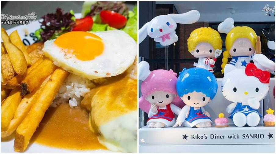 台北市大安區 Kiko's Diner