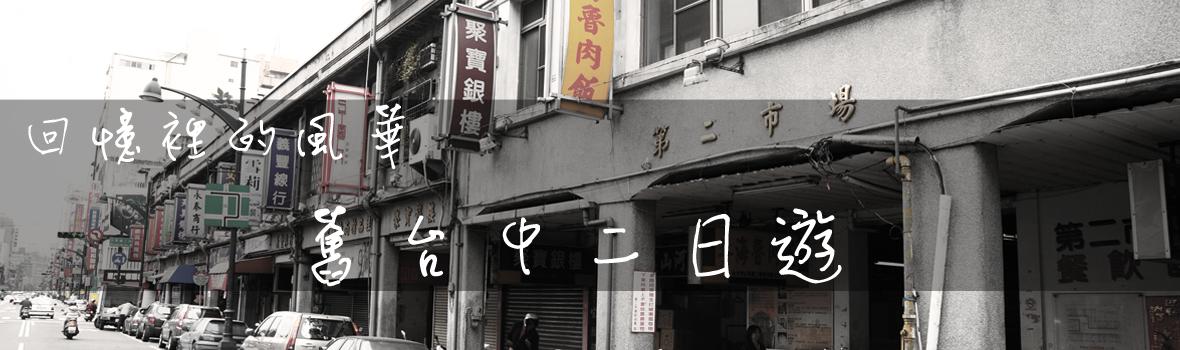 台中市 台中 舊台中商圈二日遊必去景點!!台中放送局、台灣印刷探索館....讓我們一同回味最初的懷舊風貌.....